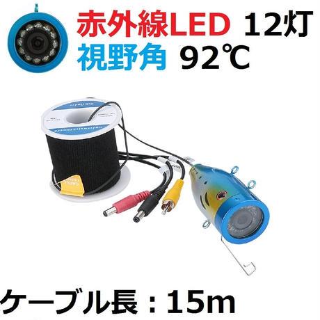 水中カメラ 釣りカメラ アルミ製 赤外線 LED 12灯 15mケーブル GAMWATER