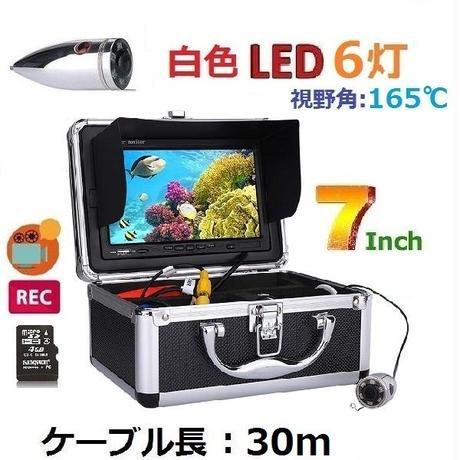水中カメラ 釣りカメラ 白色 LED 6灯 ステンレス製カメラ 録画機能 7インチモニター 30mケーブル GAMWATER