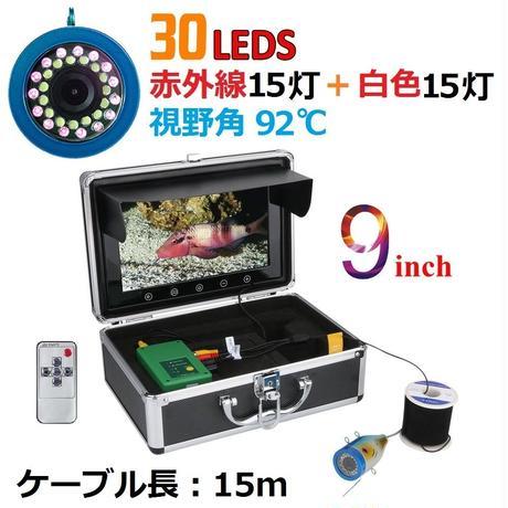 水中カメラ 釣りカメラ 赤外線+白色 LED 30灯 アルミ製カメラ 9インチモニター 15mケーブル GAMWATER