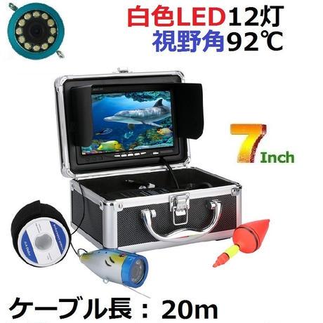 水中カメラ 釣りカメラ 白色 LED12灯 アルミ 7インチモニター 20mケーブル GAMWATER バッテリー4400AH