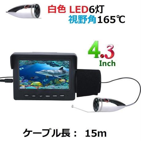 釣竿カメラ 白色LED6灯 4.3インチモニター ステンレス 水中カメラ 釣りカメラ 15mケーブル GAMWATER
