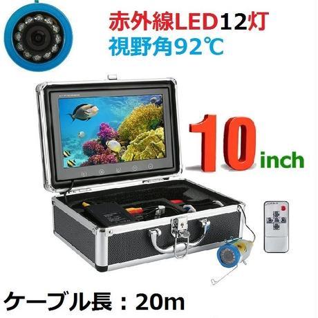 水中カメラ 釣りカメラ アルミ製 赤外線 LED 12灯 10インチモニター 20mケーブル キット GAMWATER