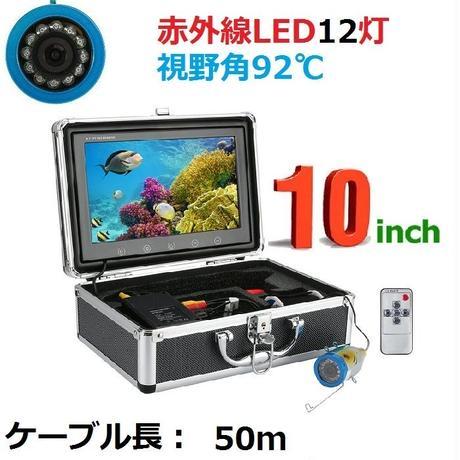 水中カメラ 釣りカメラ アルミ製 赤外線 LED 12灯 10インチモニター 50mケーブル キット GAMWATER