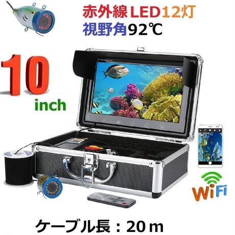 wifi アルミ 水中カメラ 赤外線LED12灯 10インチモニター  釣りカメラ 20mケーブル GAMWATER