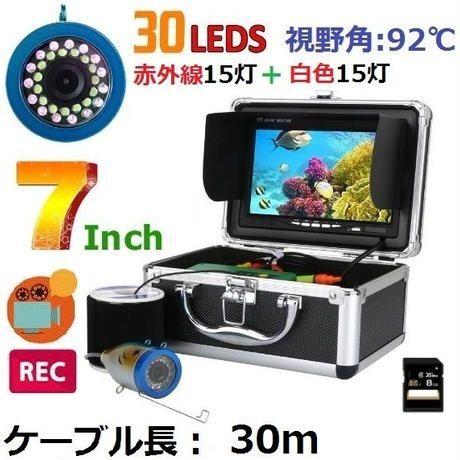 水中カメラ 釣りカメラ 赤外線+白色 LED 30灯 アルミ製カメラ 録画 7インチモニター 30mケーブル GAMWATER