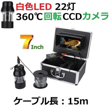 360度回転 CCD 水中カメラ 釣り カメラキット 白色LED22灯 7インチモニター 15mケーブル GAMWATER