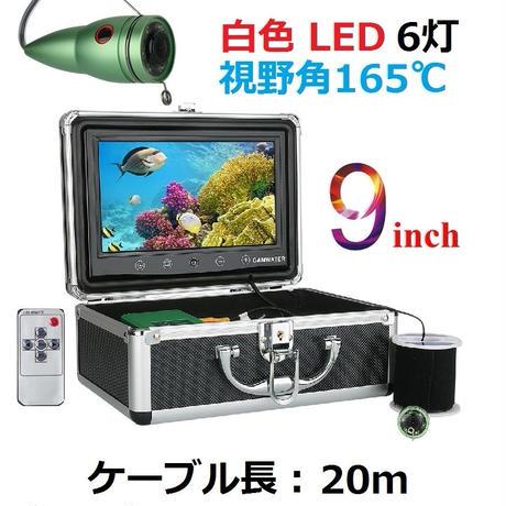 水中カメラ 釣りカメラ アルミ製 白色 LED 6灯 9インチモニター 20mケーブル キット GAMWATER