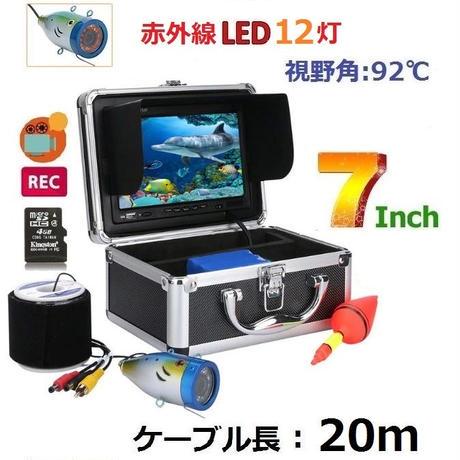 水中カメラ 釣りカメラ 赤外線 LED 12灯 アルミ製カメラ 録画 7インチモニター 20mケーブル GAMWATER