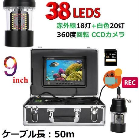 360度回転 CCD 水中カメラ 釣りカメラLED38灯 ( 赤外線+白色) 9インチモニター 録画 SDカード 50mケーブル GAMWATER