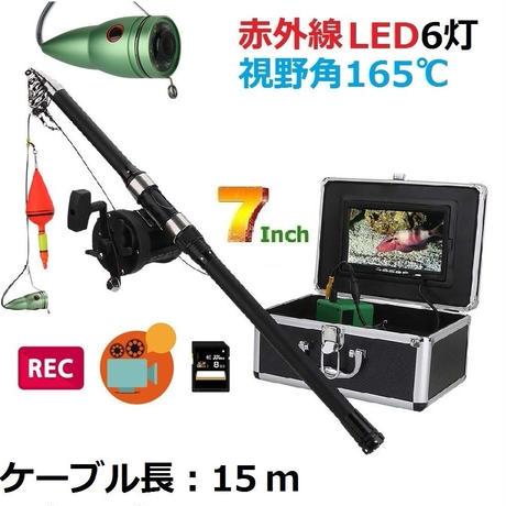リール付き 釣竿カメラ 赤外線LED6灯 7インチモニター アルミ 水中カメラ 釣りカメラ 15mケーブル GAMWATER 録画 SDカード付