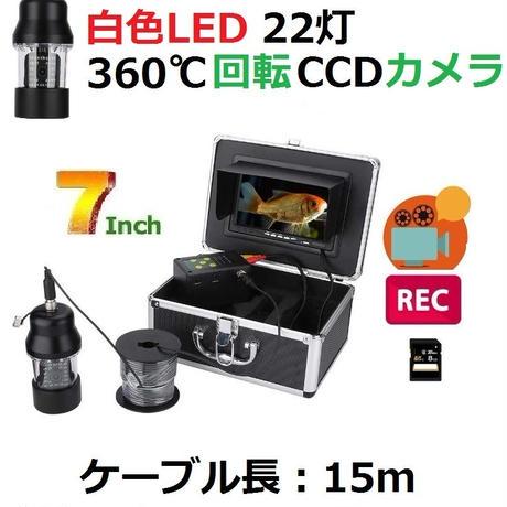 360度回転 CCD 水中カメラ 釣り カメラキット 白色LED22灯 7インチモニター 15mケーブル GAMWATER 録画 SDカード付