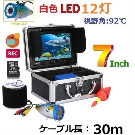 水中カメラ 釣りカメラ 白色 LED 12灯 アルミ製カメラ 録画 7インチモニター 30mケーブル GAMWATER
