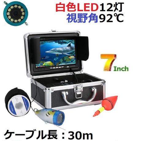 水中カメラ 釣りカメラ 白色 LED12灯 アルミ 7インチモニター 30mケーブル GAMWATER バッテリー4400AH