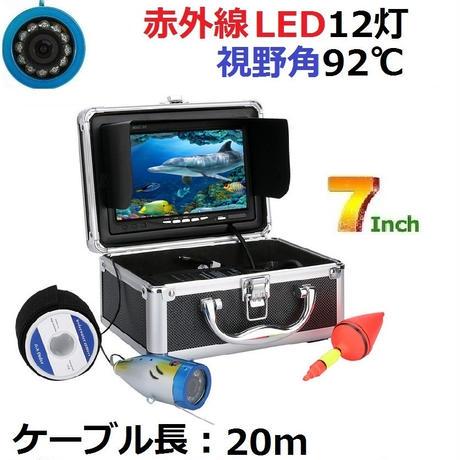水中カメラ 釣りカメラ 赤外線 LED12灯 アルミ 7インチモニター 20mケーブル GAMWATER バッテリー4400AH