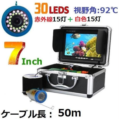 水中カメラ 釣りカメラ 赤外線+白色 LED 30灯 アルミ製カメラ 7インチモニター 50mケーブル GAMWATER