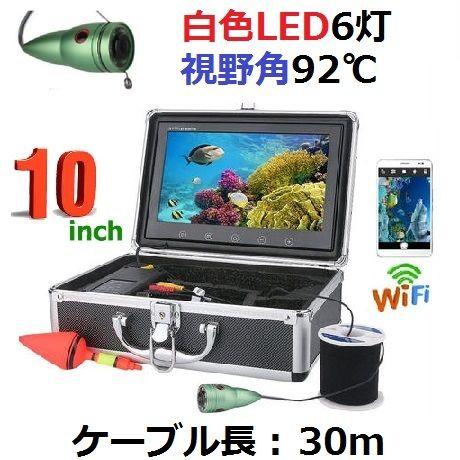 wifi アルミ 水中カメラ 白色LED6灯 10インチモニター  釣りカメラ 30mケーブル GAMWATER