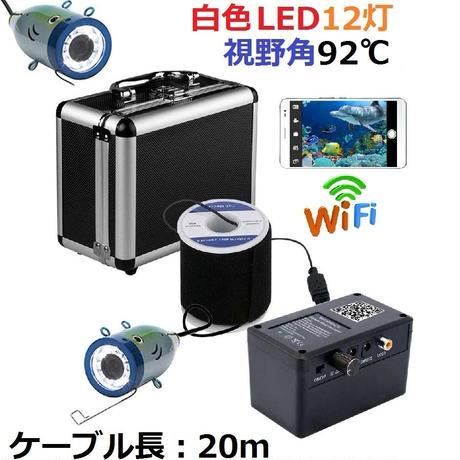 wifi 白色LED12灯 アルミ 水中カメラ  釣りカメラ 20mケーブル GAMWATER