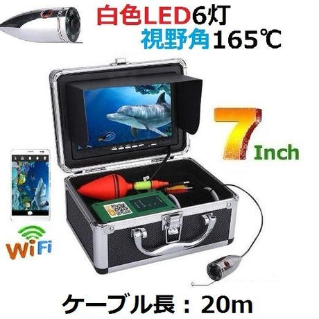 wifi ステンレス 水中カメラ 白色LED6灯 7インチモニター  釣りカメラ 20mケーブル GAMWATER