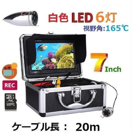水中カメラ 釣りカメラ 白色 LED 6灯 ステンレス製カメラ 録画機能 7インチモニター 20mケーブル GAMWATER