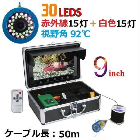 水中カメラ 釣りカメラ 赤外線+白色 LED 30灯 アルミ製カメラ 9インチモニター 50mケーブル GAMWATER