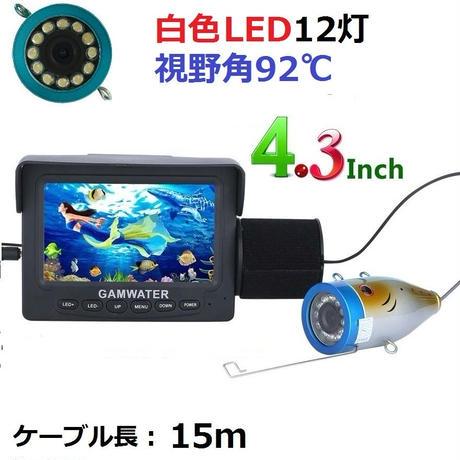 釣竿カメラ 白色LED12灯 4.3インチモニター アルミ 水中カメラ 釣りカメラ 15mケーブル GAMWATER