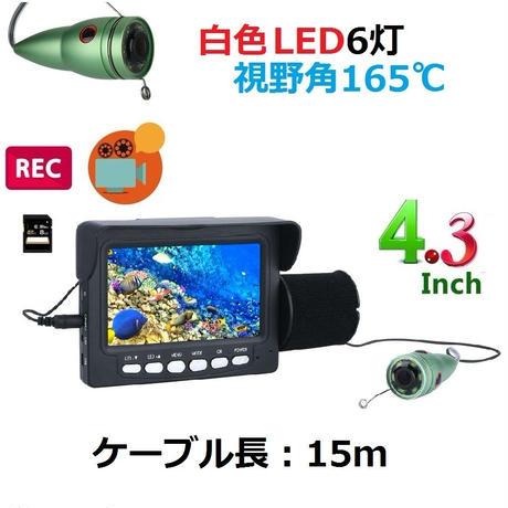 釣竿カメラ 白色LED6灯 4.3インチモニター アルミ 水中カメラ 釣りカメラ 15mケーブル GAMWATER 録画 SDカード