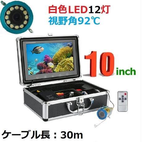 水中カメラ 釣りカメラ アルミ製 白色 LED 12灯 10インチモニター 30mケーブル キット GAMWATER