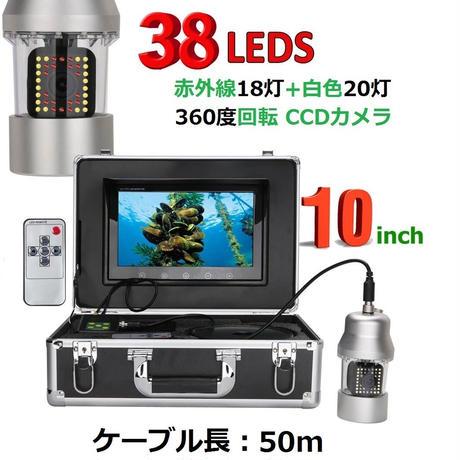 360度回転 CCD 水中カメラ 釣りカメラ LED38灯(赤外線+白色) 10インチモニター 50mケーブル GAMWATER