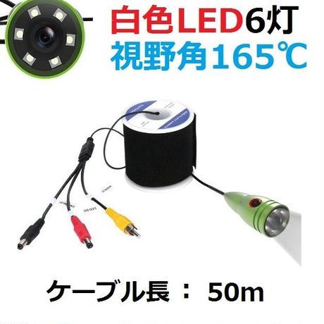 水中カメラ 釣りカメラ アルミ製 白色 LED 6灯 50mケーブル GAMWATER