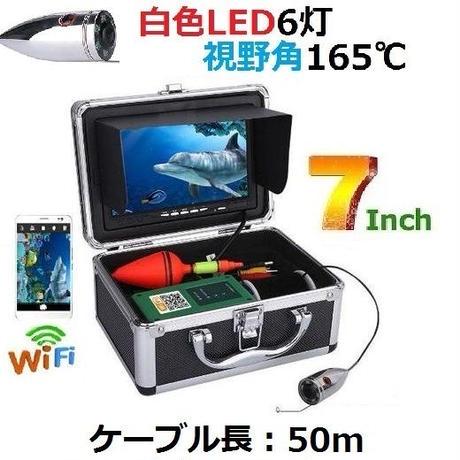 wifi ステンレス 水中カメラ 白色LED6灯 7インチモニター  釣りカメラ 50mケーブル GAMWATER
