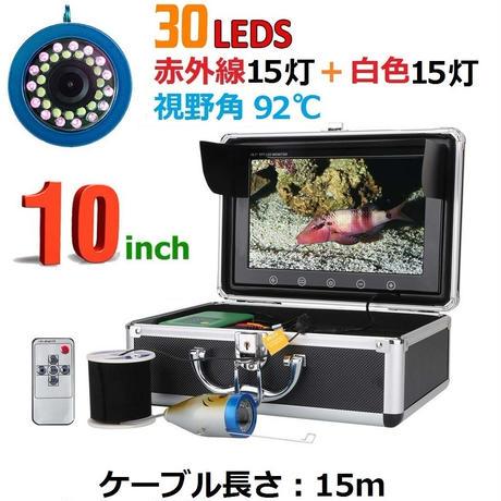 水中カメラ 釣りカメラ 赤外線+白色 LED 30灯 アルミ製カメラ 10インチモニター 15mケーブル GAMWATER