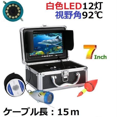 水中カメラ 釣りカメラ 白色 LED12灯 アルミ 7インチモニター 15mケーブル GAMWATER バッテリー4400AH