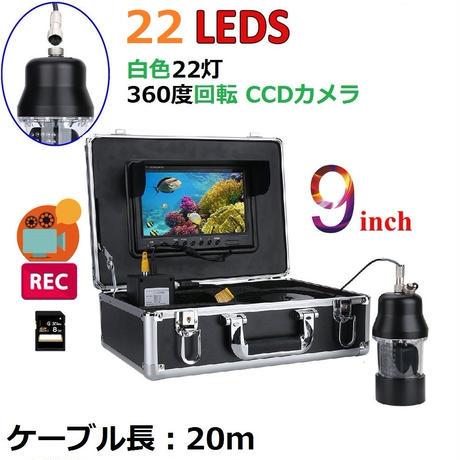 360度回転 CCD 水中カメラ 釣りカメラ 白色LED22灯 9インチモニター 録画 SDカード付 20mケーブル GAMWATER