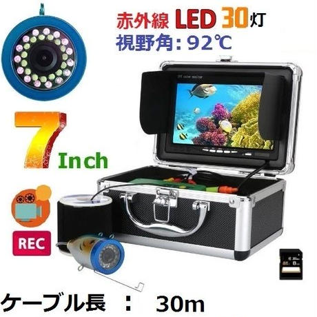 水中カメラ 釣りカメラ 赤外線 LED 30灯 アルミ製カメラ 録画 7インチモニター 30mケーブル GAMWATER