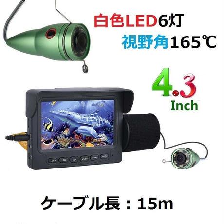 釣竿カメラ 白色LED6灯 4.3インチモニター アルミ 水中カメラ 釣りカメラ 15mケーブル GAMWATER