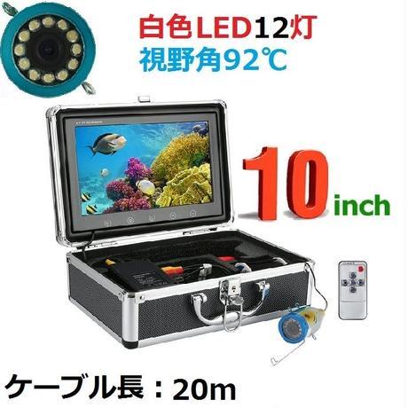 水中カメラ 釣りカメラ アルミ製 白色 LED 12灯 10インチモニター 20mケーブル キット GAMWATER