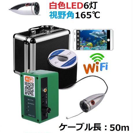 wifi 白色LED6灯 ステンレス 水中カメラ  釣りカメラ 50mケーブル GAMWATER