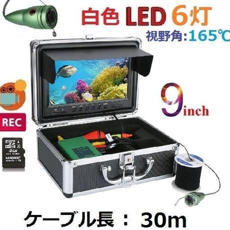 水中カメラ 釣りカメラ アルミ製 白色 LED 6灯 録画機能 9インチモニター 30mケーブル SDカード付き キット GAMWATER