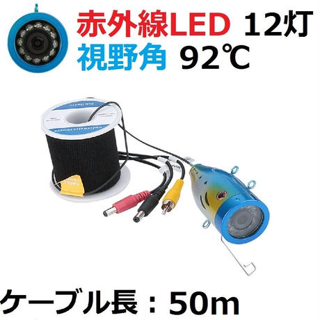 水中カメラ 釣りカメラ アルミ製 赤外線 LED 12灯 50mケーブル GAMWATER