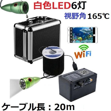 wifi 白色LED6灯 アルミ 水中カメラ  釣りカメラ 20mケーブル GAMWATER