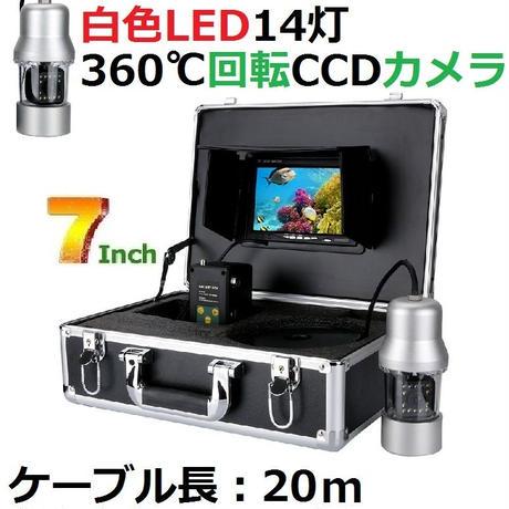 360度回転 CCD 水中カメラ 釣りカメラ 白色LED 14灯 7インチモニター 20mケーブル GAMWATER