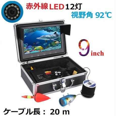 水中カメラ 釣りカメラ アルミ製 赤外線 LED 12灯 9インチモニター 20mケーブル キット GAMWATER