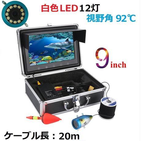 水中カメラ 釣りカメラ アルミ製 白色 LED 12灯 9インチモニター 20mケーブル キット GAMWATER