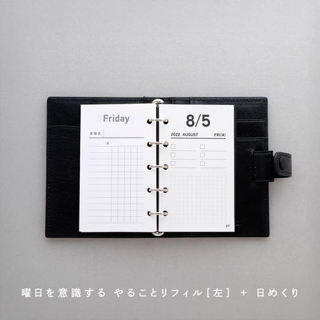 【受注生産】日めくりリフィル micro5[2022年 1〜12月]