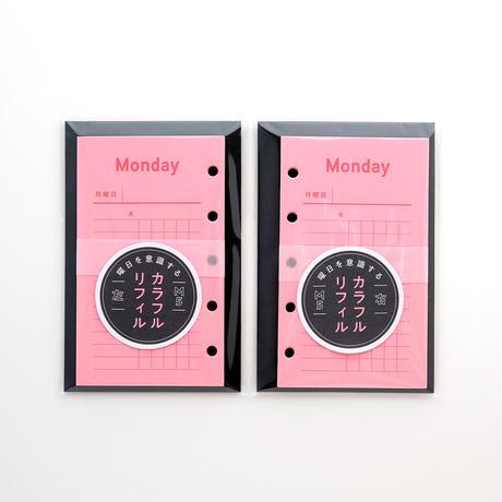 曜日を意識する カラフルリフィル micro5