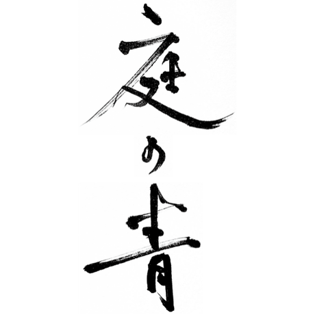 【限定30本】生ゆず胡椒「庭の青」(小瓶)