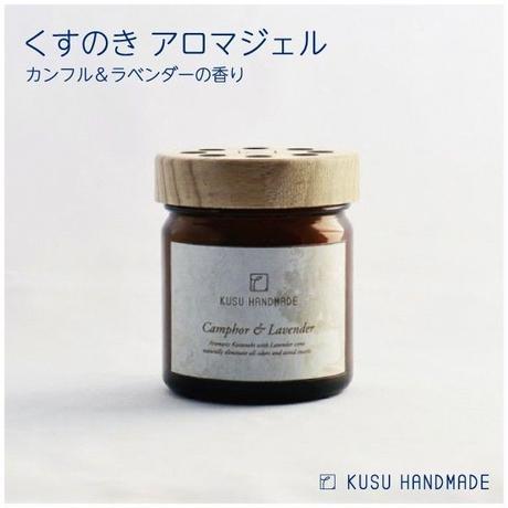 【アロマ】 クスハンドメイド くすのき アロマジェル カンフル&ラベンダーの香り