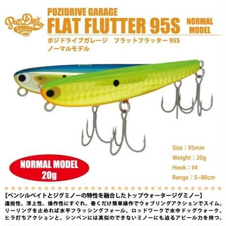 【ルアー】 ポジドライブガレージ フラットフラッター 95S ノーマルモデル 20g