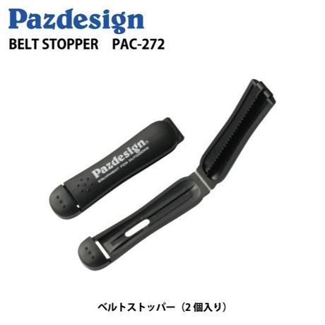【ベルトストッパー】 パズデザイン ベルトストッパー PAC-272