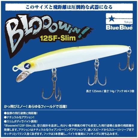 【ルアー】 ブルーブルー ブローウィン 125F Slim